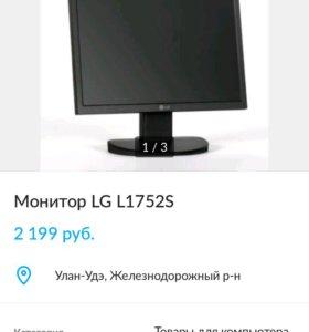 Монитор 17 дюймов