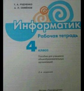 Информатика 4 класс Рудченко Семенов рабочая тетра