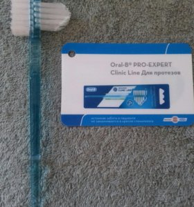 Щетка для чистки зубных протезов