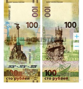 Юбилейные купюры Крым.