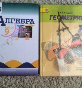 Учебники по геометрии 7-9 класс , алгебре 9 класс