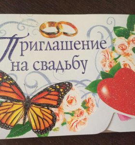 Пригласительные открытки на свадьбу