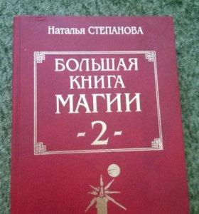 Большая книга магии 2 том