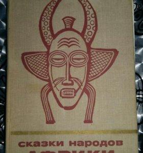 Сказки народов Африки 670 стр.