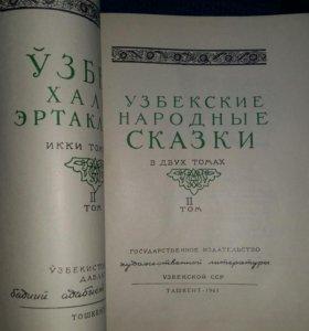 Узбекский народные сказки 1961 год