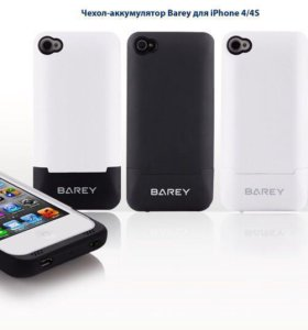Чехол аккумулятор для IPhone 4/4S