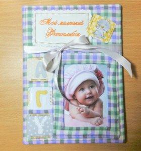 Фотоальбом для вашего малыша