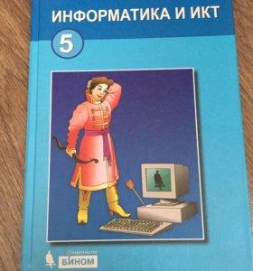 Продам учебник информатики за 5 класс.