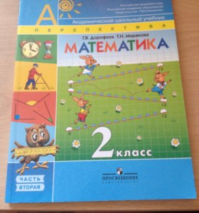 Учебник по математике 2 класс