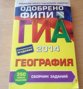 Сборник заданий по географии ГИА