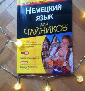 Учебник немецкого с начала