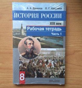 История России. Рабочие тетради. 8 класс.