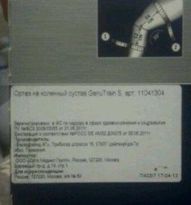 Коленный ортез (динамический) GenuTrain S