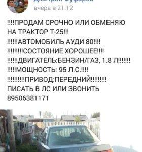 Автомобиль Ауди 80