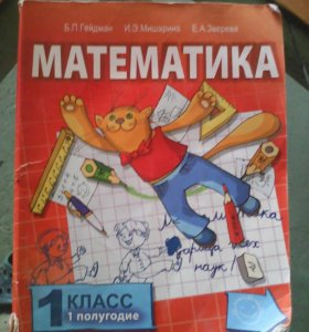 Учебники 1, 2 классов, Математика, Гейдман