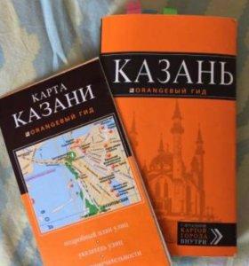 Путеводитель Оранжевый гид Казань