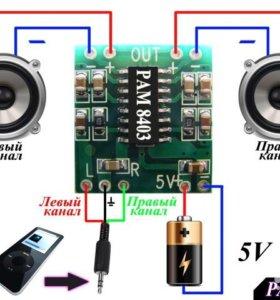 Усилитель 3.3W х 2 класс D Hi-Fi