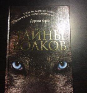 """Книга: """"Тайны Волков"""""""