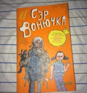 Книга Сэр Вонючка