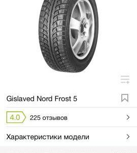 Gislaved Nord Frost 5