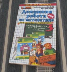 Домашняя работа по математике.л.г.петерсон 3 класс