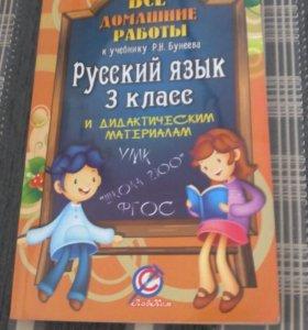Домашние работы.русский язык 3 класс к учебнику бу
