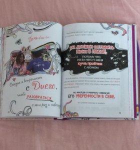 """Книга. Сериал """"Виолетта"""""""