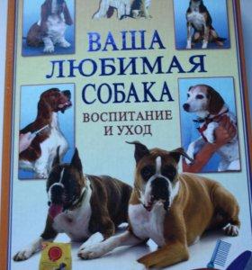 Энциклопедия. Ваша любимая собака.