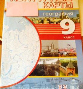 """Контурная карта по географии за 9 класс """"ДРОФА"""""""