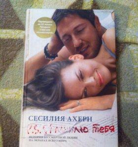 Книга Роман Сесилия Ахерн - ps я люблю тебя