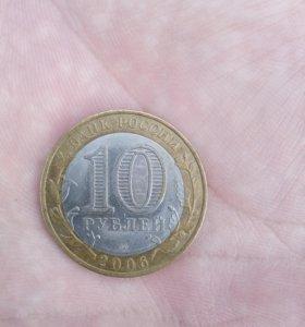 10 рублей 2006 Якутия 😕