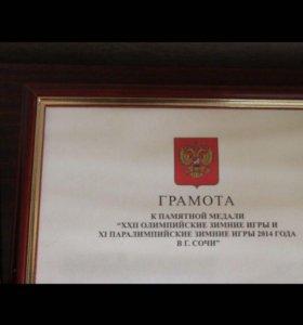 Олимпийская медаль Сочи от презедента  России.