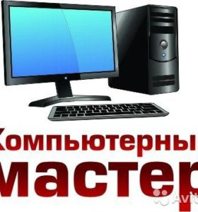 Ремонт компьютеров, ноутбуков,профилактика.