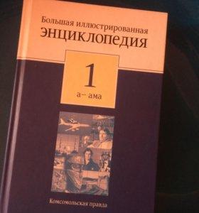 Энциклопедия иллюстрированная