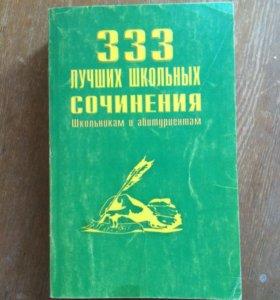 Сборники сочинений, каждый по 200 рублей
