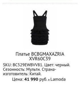 Платья BCBGMaxaZria оригинал