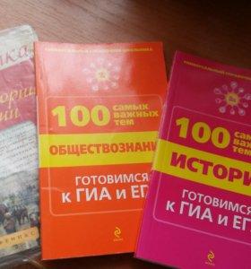 Справочники по подготовке к ГИА и ЕГЭ📚