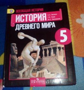Учебник по истории 5 класс