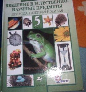 Учебник поприродоведению , 5 класс