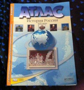 Атлас + контурная карта по истории 8 класс