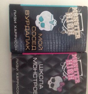 2 книги Школа монстров