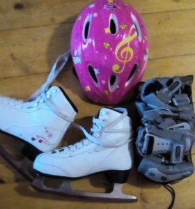 Коньки+ налокотники, наколенники, перчатки+ шлем.
