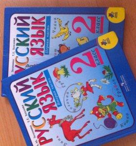 Учебник по русскому языку на 2 класс