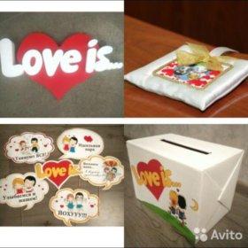 Свадебный набор Love is