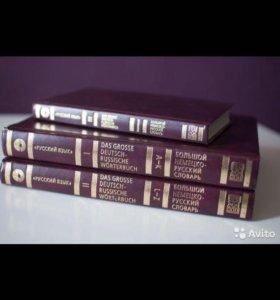 Немецко -русский словарь