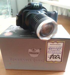 Светодиодный фонарь налобный