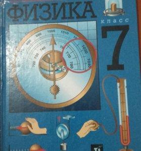 Физика 7 кл.