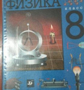 Физика 8 кл