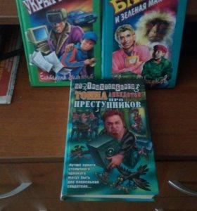 Отдам 3 книги