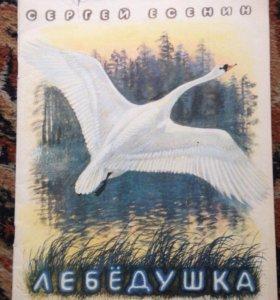 """Книга """"Лебедушка"""""""